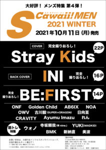 カバーに「Stray Kids」!バックカバー「INI」、そして「BE:FIRST」も登場する『S Cawaii! MEN 2021 WINTER』が10月11日(月)に発売!