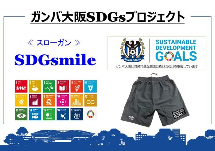 ガンバ大阪がみんなで取り組むSDGs(持続可能な開発目標)「SDGsmileプロジェクト」をキックオフ