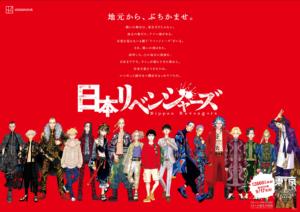 『東京卍リベンジャーズ』のキャラクターがご当地方言で喋るポスターが期間限定で東京駅に出現! あなたの出身地の担当は誰!?