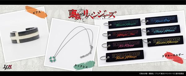 TVアニメ『東京リベンジャーズ』より、「タグキーホルダー、ネックレス、ピアス」が登場!