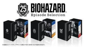 「バイオハザード」シリーズ25周年を記念して、お得なパッケージの発売決定!