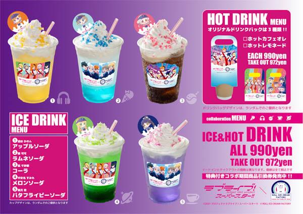 現在放送中のTVアニメ『ラブライブ!スーパースター!!』と「ロールアイスクリームファクトリー」のコラボ決定!