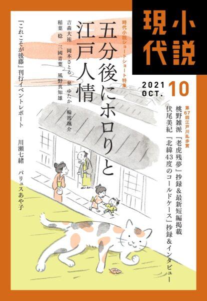 ジャニーズきってのミステリ愛読者、ジャニーズWESTの中間淳太が表紙を飾った【探偵小説特集号】!