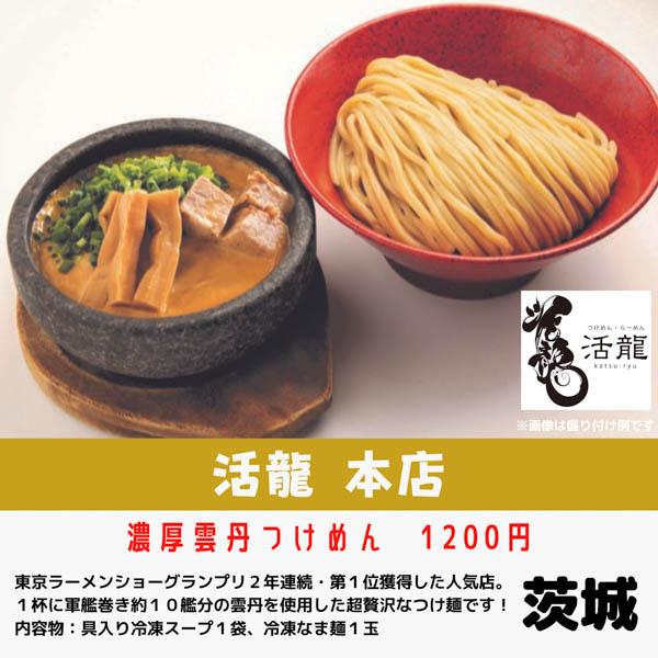 「SUSURU TV.」のSUSURUが厳選したラーメン24時間楽しめる最新冷凍自販機「SUSURUラーメンセレクション」9月25日より販売開始!!