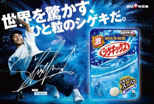 """""""ブレイキン""""の世界王者「Shigekix(シゲキックス)」とハード食感グミ「シゲキックス」(UHA味覚糖) がコラボレーション!"""