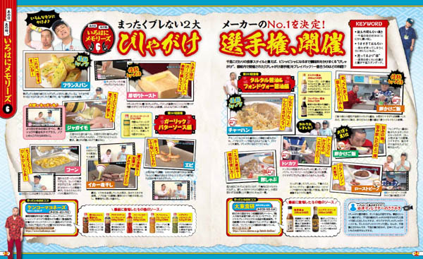 るるぶが全力千鳥推し!「いろはに千鳥」公式ガイドブック『るるぶ いろはに千鳥』発売!