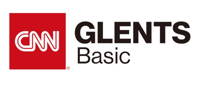 世界最大のニュース専門メディアCNNで英語力を測定する検定、 団体受験版の「CNN GLENTS Basic」が9/16リリース!