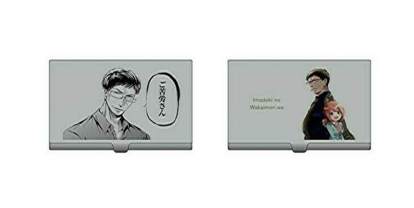 サイコミの人気漫画『今どきの若いモンは』がグッズになってヴィレッジヴァンガードに登場!