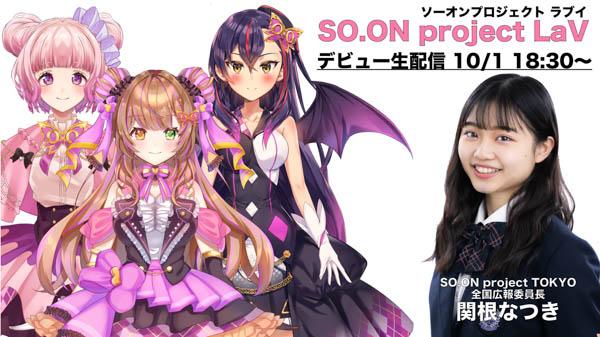 バーチャル高校生アイドル「SO.ON project LaV」が10月1日(金)18:30〜VTuberデビュー!!