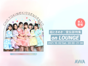 TikTokでも話題の6人組アイドルユニット「超ときめき♡宣伝部」! メンバー登場の特集イベントを「LOUNGE」で開催