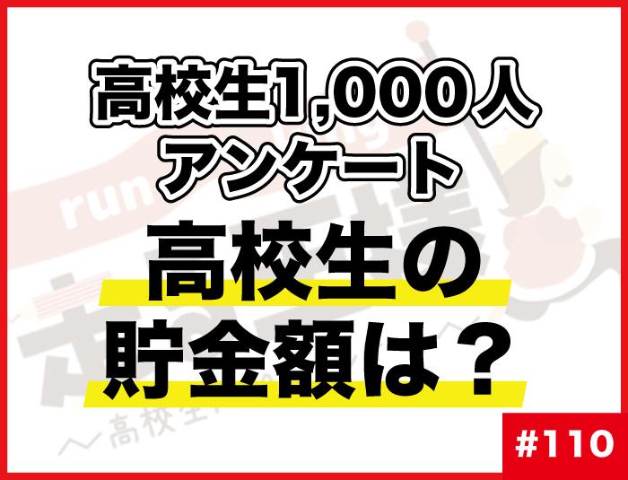 """#110 高校生の貯金額は? 高校生の""""お金""""に関する意識調査"""