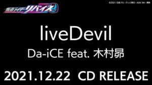 Da-iCE feat. 木村昴による『仮面ライダーリバイス』主題歌「liveDevil」12月22日にCD発売決定!