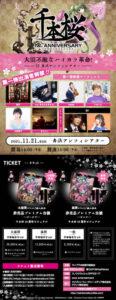 千本桜誕生10周年を記念した音楽フェス出演者第一弾発表&チケット発売スタート!