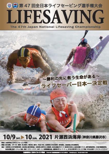 水辺の事故ゼロをめざして戦うライフセーバー日本一、第47回全日本ライフセービング選手権大会 高校生も上位入賞