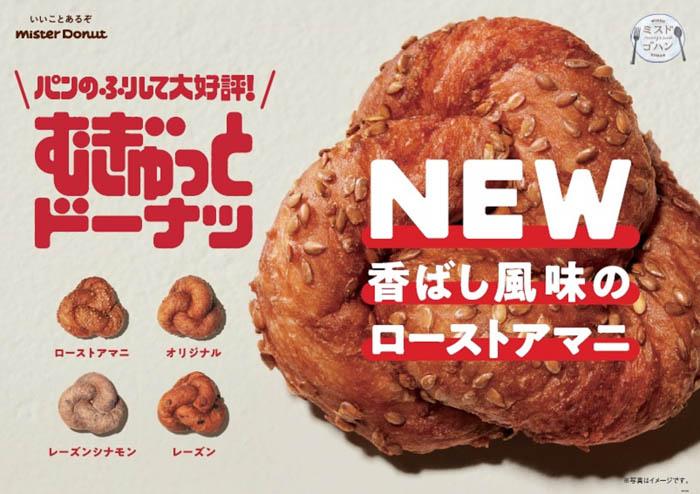 【ミスタードーナツ】10月8日(金)から『むぎゅっとドーナツ ローストアマニ』発売。 大好評のむぎゅっとドーナツに新しい仲間が新登場!