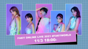 FAKY、HinaとTakiの加入後初となる有観客ワンマンライブ開催決定!これに先駆けYouTubeにて無料配信ライブも同時発表!