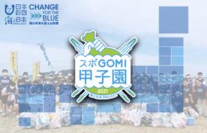 『スポGOMI甲子園・岡山県大会』を開催。参加者全44人で、約45Kgのごみを集める!激闘を制したのは山陽学園高校から参加のチームA。