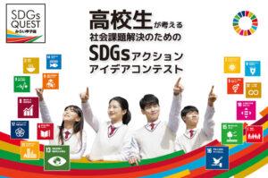 高校生によるSDGsアクションアイデアコンテスト!「2021年度 SDGs Quest みらい甲子園」今年は全国6エリアにて 開催