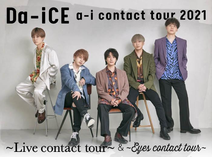 Da-iCE 昨年残念ながら中止となった、ファンミーティングツアーをリベンジ開催!! メンバー自身がセットリスト・内容を構成する ライブパフォーマンス公演の模様をdTVにて独占生配信が決定!!