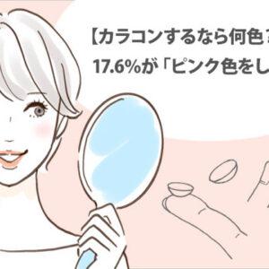 【カラコンするなら何色?】17.6%が「ピンク色をしてみたい」 日本トレンドリサーチ・カラーコンタクトに関する調査
