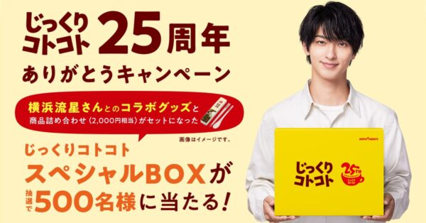 「じっくりコトコト」誕生から25年!25歳の横浜流星さんを起用した25周年ありがとうキャンペーン開始!