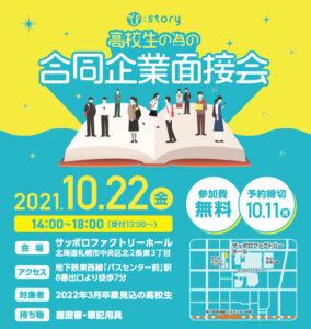 【22卒高校生向け】最短で面接から採用へ!即日内定の可能性もある「合同企業面接会」が札幌市で開催。 就活真っ只中の高校生が抱えるお悩みを解決