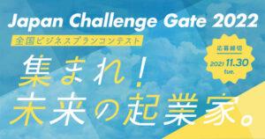 """中小企業庁主催の高校生向け全国ビジネスプランコンテスト「Japan Challenge Gate 2022」 ビジネスプランの募集を開始!〜求む!可能性あふれる""""未来の起業家""""のチャレンジ!〜"""