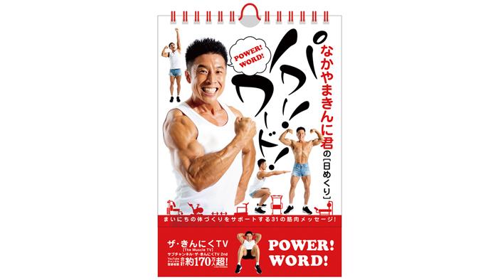 """元祖""""筋肉芸人""""なかやまきんに君が送る、毎日の体づくりをサポートする筋肉メッセージ"""