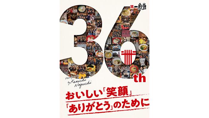 【一風堂創業36周年記念企画】10月15、16、17日の3日間、高校生以下はラーメン500円!