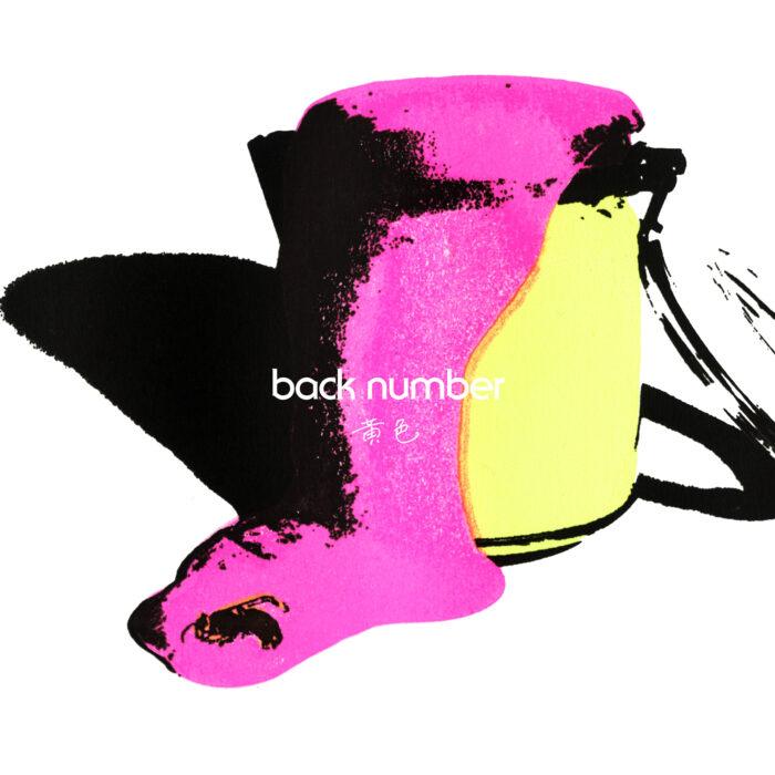 back number、ABEMA「虹とオオカミには騙されない」主題歌 シングル「黄色」9月29日発売!