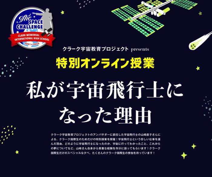 クラーク記念国際高等学校で、宇宙飛行士山崎直子さんによる特別オンライン授業を実施。 高校生の人工衛星打ち上げを応援