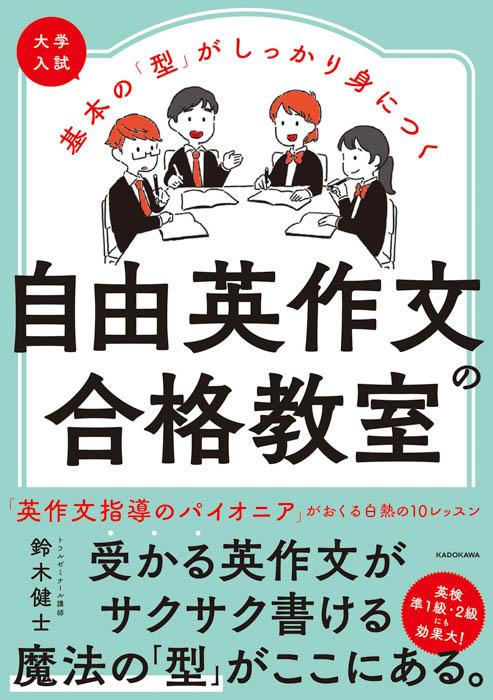 自由英作文が苦手な受験生必見!「受かる英作文」がサクサク書けるようになる参考書が登場