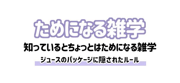 【雑学】ジュースのパッケージに隠されたルール