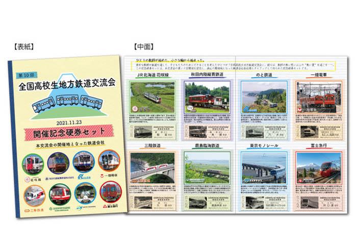 全国高校生地方鉄道交流会開催記念を記念して富士急行を含む地方鉄道8社コラボの硬券セット発売!