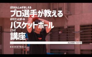 アルバルク東京が「プロバスケットボール選手が教える!バスケットボール講座」公開