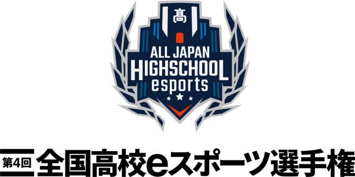 『第4回全国高校eスポーツ選手権』全エントリーチーム対象!ゲーミングPC「GALLERIA」を抽選で1チームにプレゼント!