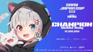 プロeスポーツチームSCARZ所属のRialy選手がフォートナイト日本一決定戦 「Sony Japan Cup 2021 featuring Fortnite」で優勝