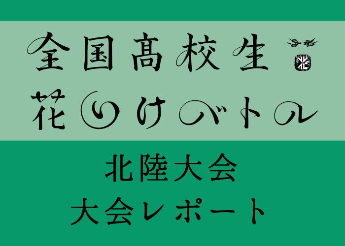 全国高校生花いけバトル、北陸大会を制したのは、石川県立野々市明倫高等学校「ノンきー」!