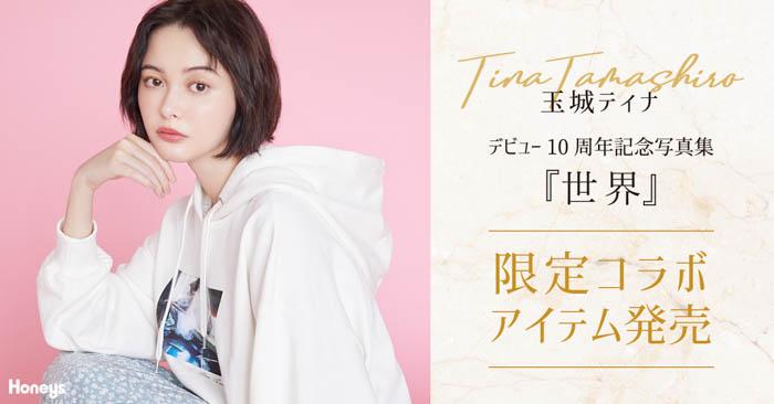 玉城ティナさんデビュー10周年記念写真集 『世界』との限定コラボアイテムをハニーズから発売!