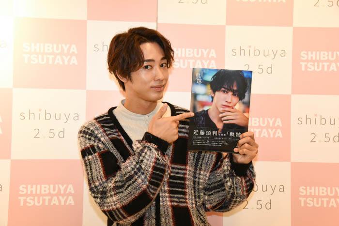 人気急上昇中の俳優・近藤頌利がファースト写真集のイベントに登場!「ワクワクさせられるような俳優になっていきたい」