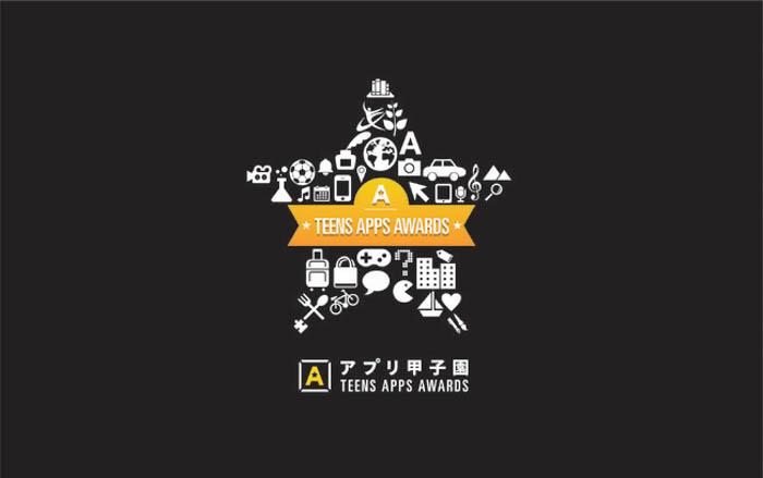 「アプリ甲子園2021」中学生・高校生による10組のファイナリスト決定!決勝大会ではQuizKnockによる企画も!