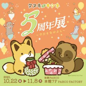 Twitterで人気の「タヌキとキツネ」5周年を記念して『タヌキとキツネ5周年展 ~今日もなかよし~』 が東京・大阪・名古屋にて開催決定!