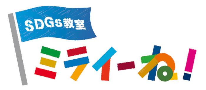 凸版印刷、牛乳石鹼と高校生向けSDGs教室を開催。 企業と学生をつなぐSDGs教育支援事業「SDGs教室 ミライーね!?」