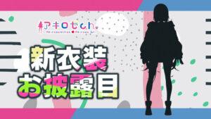 VTuberグループ「ホロライブ」、所属VTuber「アキ・ローゼンタール」新衣装お披露目配信決定!