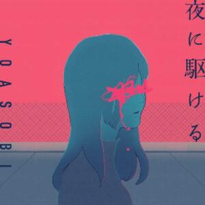 日本レコード協会が9月度のストリーミング認定作品を発表!YOASOBI「夜に駆ける」が史上初のダイヤモンド認定(累計再生数5億回突破)